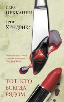 Книга АСТ Тот, кто всегда рядом (Пекканен С., Хендрикс Г.) -