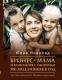 Книга АСТ Бизнес-мама и компания с оборотом 500 миллионов в год (Новосад Ю.В.) -