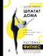 Книга АСТ Шпагат дома. Растяжка. Фитнес (Мороз Д. О.) -