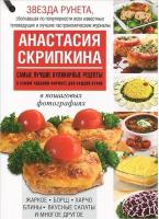Книга Харвест Самые лучшие кулинарные рецепты (Скрипкина А.Ю.) -