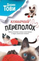 Книга Харвест Кошачий переполох (Тови Дорин) -