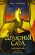 Книга АСТ Драконья сага. Драконья тьма (Сазерленд Т.) -