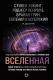 Нехудожественная литература АСТ Вселенная. Емкие ответы на непостижимые вопросы (Хокинг С., Леонов А.) -