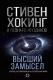 Книга АСТ Высший замысел (Хокинг С., Млодинов Л.) -