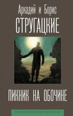 Книга АСТ Пикник на обочине