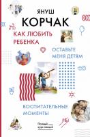 Книга АСТ Как любить ребенка (Корчак Я.) -