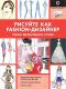 Книга АСТ Рисуйте как fashion-дизайнер (Нейлд Р.) -