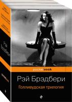 Набор книг Эксмо Голливудская трилогия (Брэдбери Р.) -