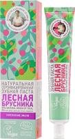 Зубная паста Рецепты бабушки Агафьи Натуральная Лесная Брусника (85мл) -