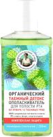 Ополаскиватель для полости рта Рецепты бабушки Агафьи Органический Таежный Детокс (250мл) -