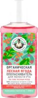 Ополаскиватель для полости рта Рецепты бабушки Агафьи Органический Лесная Ягода (250мл) -
