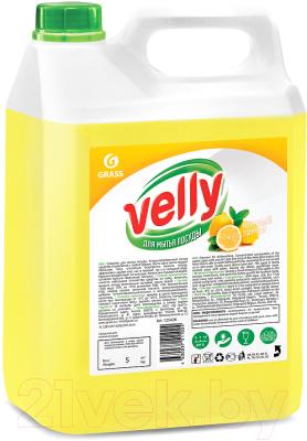Средство для мытья посуды Grass Velly Лимон / 125428 (5кг)