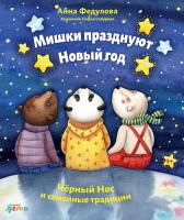 Книга Альпина Мишки празднуют Новый год (Федулова А.) -