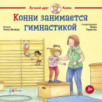 Книга Альпина Конни занимается гимнастикой (Шнайдер Л.) -