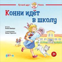 Книга Альпина Конни идет в школу (Шнайдер Л.) -