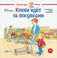 Книга Альпина Конни идет за покупками (Шнайдер Л.) -