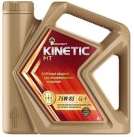 Трансмиссионное масло Роснефть Kinetic MT 75W85 (4л) -