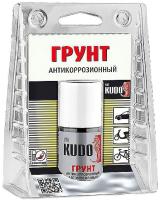 Грунтовка автомобильная Kudo Антикоррозийная Ремонтная (15мл, с кисточкой) -
