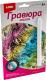 Набор для творчества Lori Гравюра. Разноцветный павлин / Гр-593 -