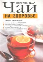 Книга Попурри Чай на здоровье (Укра М.) -