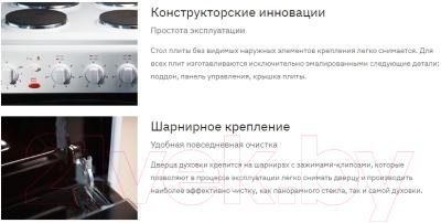 Плита электрическая Cezaris ПЭ НД 1200-10