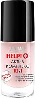 Лак для укрепления ногтей Lux Visage Help!+ актив комплекс 10 в 1 (8.3г) -