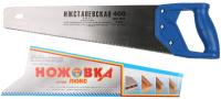 Ножовка Ижсталь Люкс 400/4мм -
