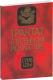 Книга Попурри Трактат о военном искусстве (Сунь-Цзы) -
