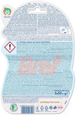 Чистящее средство для унитаза Bref Пленительный Жасмин (3x50г)