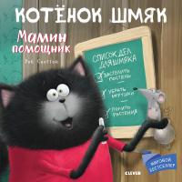 Книга CLEVER Котенок Шмяк. Мамин помощник -