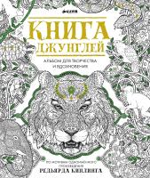 Раскраска-антистресс CLEVER Книга джунглей Альбом для творчества и вдохновения -