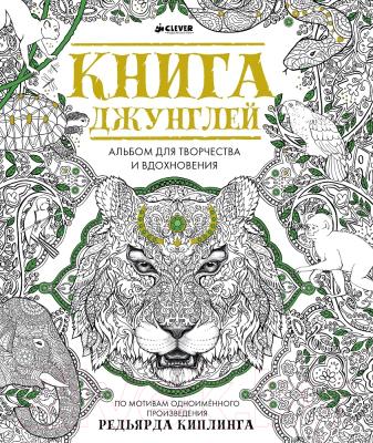 Раскраска-антистресс CLEVER Книга джунглей Альбом для творчества и вдохновения