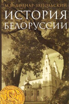 Книга Издательство Беларусь История Белоруссии