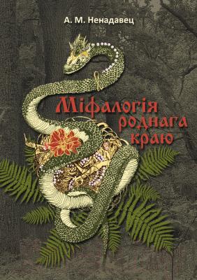 Книга Издательство Беларусь Міфалогія роднага краю