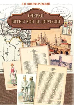 Книга Издательство Беларусь Очерки Витебской Белоруссии