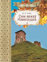 Книга Издательство Беларусь Сем вежаў Навагрудка
