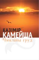 Книга Издательство Беларусь Чмяліны груд (Камейша К. В.) -