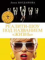Книга Издательство Беларусь Реалити-шоу под названием Жизнь (Богданова Л.) -