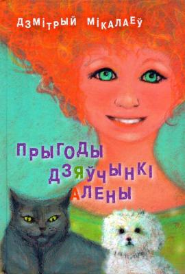 Книга Издательство Беларусь Прыгоды дзяўчынкі Алёны