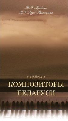 Книга Издательство Беларусь Композиторы Беларуси