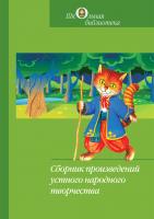 Книга Издательство Беларусь Сборник произведений устного народного творчества -