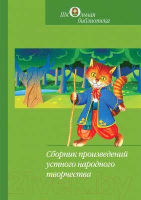 Книга Издательство Беларусь Сборник произведений устного народного творчества