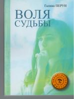 Книга Издательство Беларусь Воля судьбы (Перун Г. С.) -