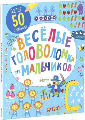 Развивающая книга CLEVER Веселые головоломки для мальчиков