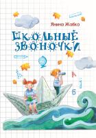 Книга Издательство Беларусь Школьные звоночки (Жабко Я. Г.) -