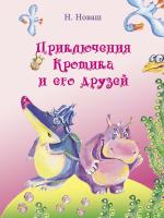 Книга Издательство Беларусь Приключения Кротика и его друзей (Новаш Н. В.) -
