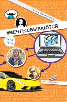 Книга Издательство Беларусь Мечты сбываются (Богданова Л.) -