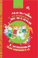 Книга Издательство Беларусь Мальчик с зелеными волосами. Пленники Лабиринта (Новаш Н. В.) -