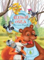 Книга Издательство Беларусь Лесной обед (Фадеева С. В.) -
