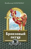 Книга Издательство Беларусь Бронзовый петух (Куличенко В. В.) -